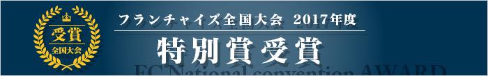 2017特別賞